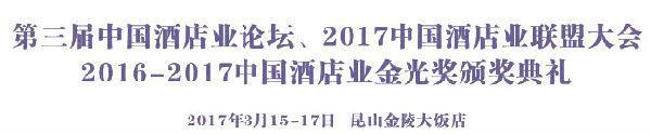JJhome荣获中国酒店业金光奖03.jpg