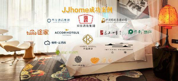 JJhome接获中南集团旗下50个精品酒店项目投标8.jpg