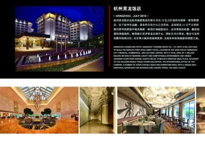 大兴东集团与牛商酒店产业链共谋未来14.jpg