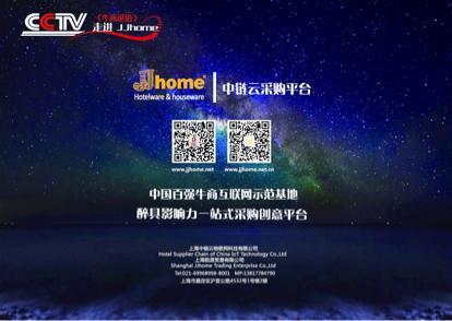 大兴东集团与牛商酒店产业链共谋未来15.jpg