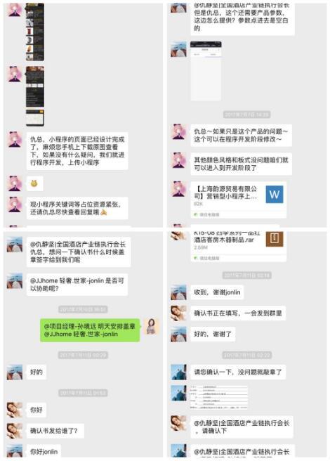 JJhome小程序上线3.jpg
