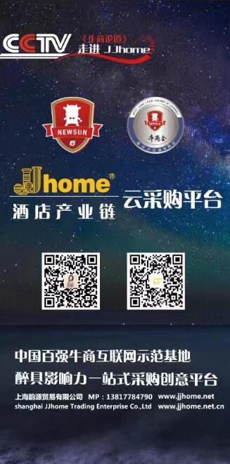 JJhome小程序上线9.jpg