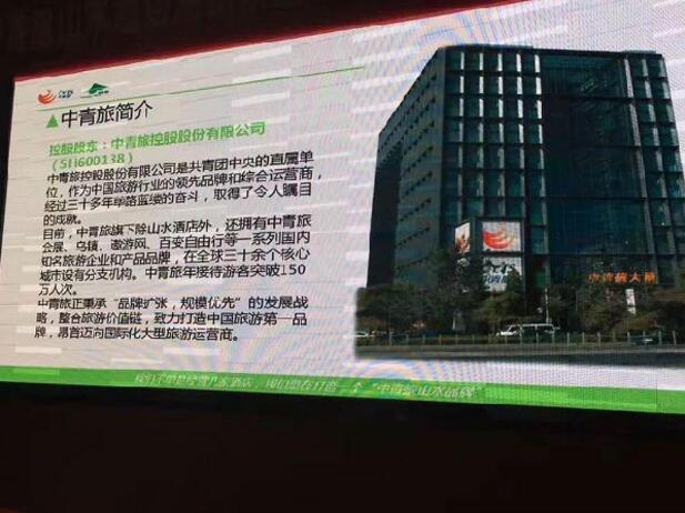 2017中青旅酒店用品招标发布会5.jpg