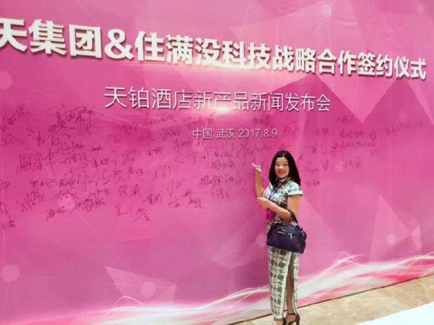 湖北艳阳天集团 住满没科技 天铂酒店新产品发布会.jpg