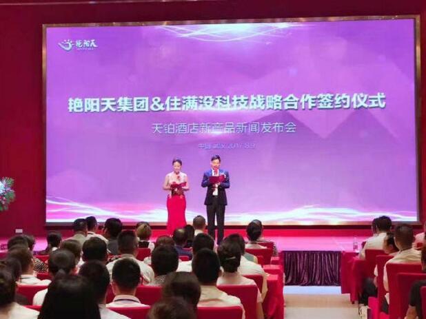 湖北艳阳天集团 住满没科技 天铂酒店新产品发布会2.jpg
