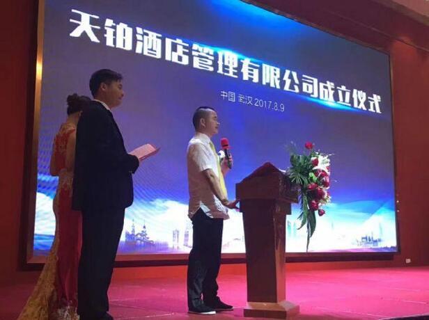 湖北艳阳天集团 住满没科技 天铂酒店新产品发布会5.jpg