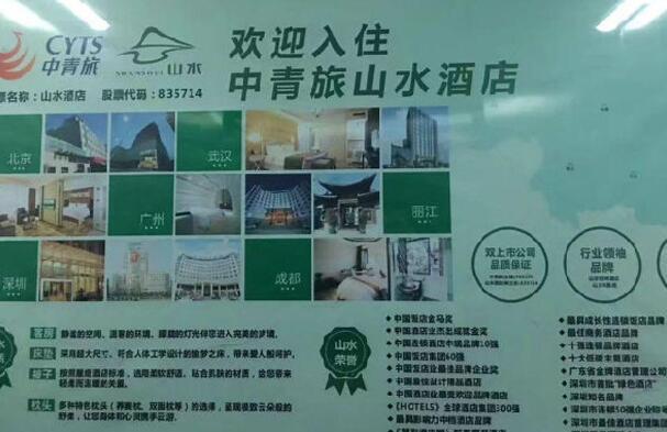 JJhome创始人仇静坚拜访中青旅山水酒店股份蔡海洋先生4.jpg