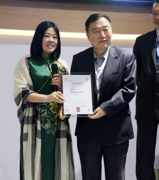 中链云平台首席专家顾问授牌仪式 陈雪羽.jpg