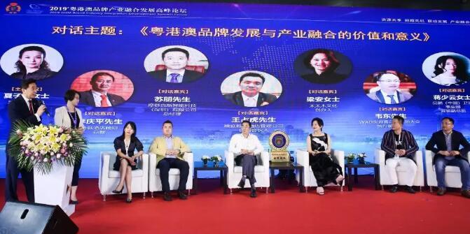 粤港澳品牌发展与产业融合的价值和意义.jpg