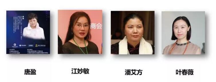 第八届商协会抱团发展联盟致胜 上海商会之家 女性产业联盟.jpg