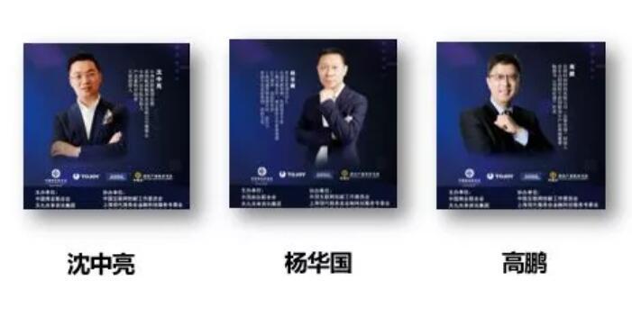 第八届商协会抱团发展联盟致胜 上海商会之家商务部.jpg
