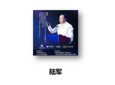 第八届商协会抱团发展联盟致胜 上海商会之家主席团 互联网大数据产业联盟.jpg