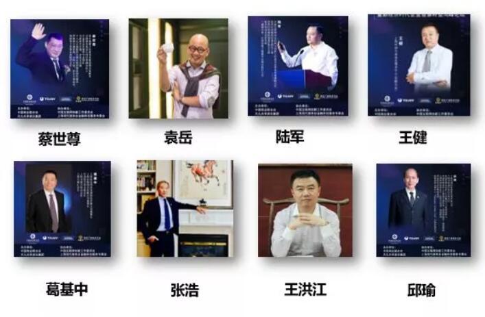 第八届商协会抱团发展联盟致胜 上海商会之家主席团 首席顾问.jpg