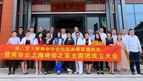 第八届商协会抱团发展联盟致胜 上海商会之家主席团.jpg