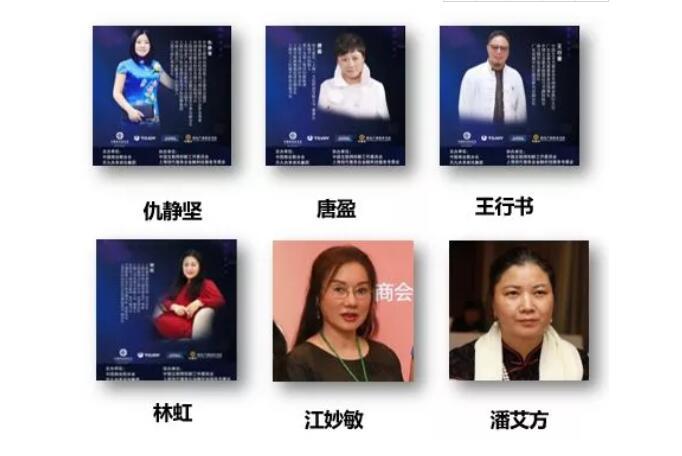 第八届商协会抱团发展联盟致胜 上海商会之家主席团成员.jpg