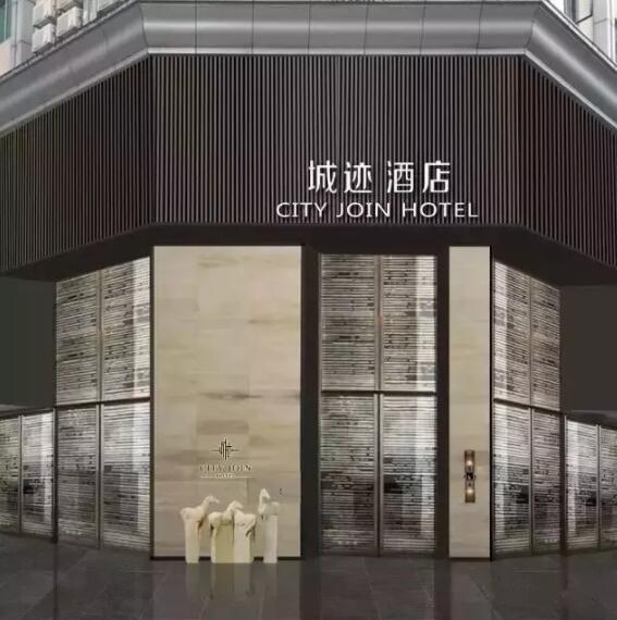 城迹酒店.jpg