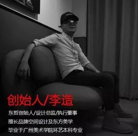 广州东哲设计顾问有限公司 创始人李造.jpg