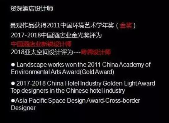 广州东哲设计顾问有限公司 创始人李造介绍.jpg