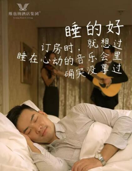 维也纳国际酒店 舒适睡眠.jpg