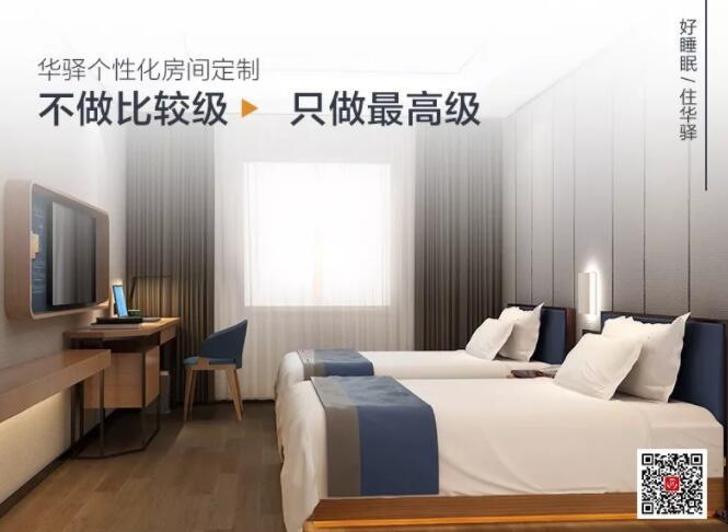 华驿酒店 个性化房间定制.jpg