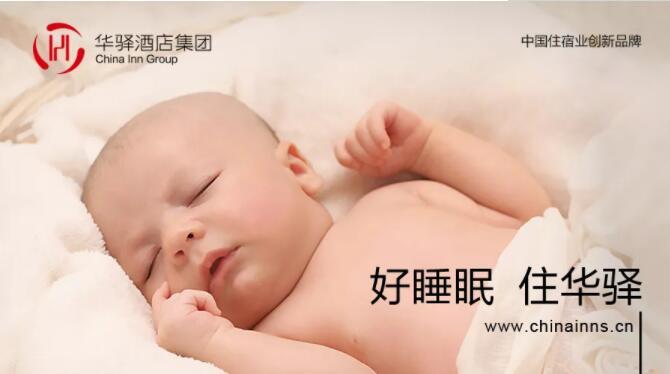 华驿酒店 好睡眠 舒适睡眠.jpg