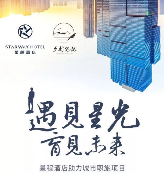 星程酒店助力城市职旅项目.jpg