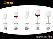 JJhome酒杯 酒店用品 酒店用玻璃杯